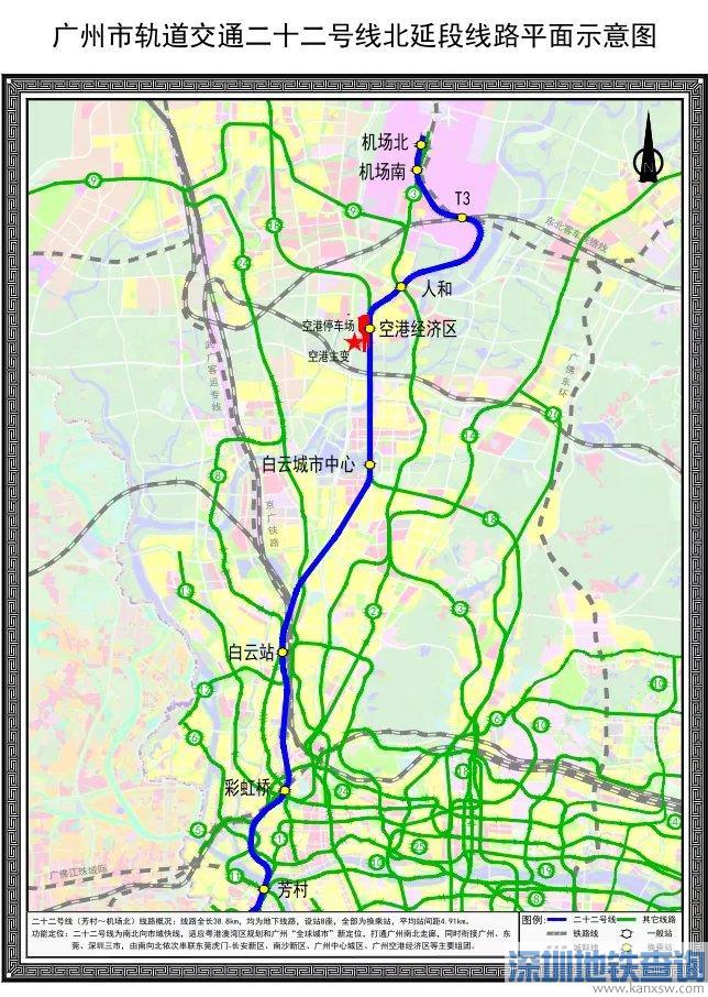 广州地铁22号线北延线规划有多少个站点?设9座车站