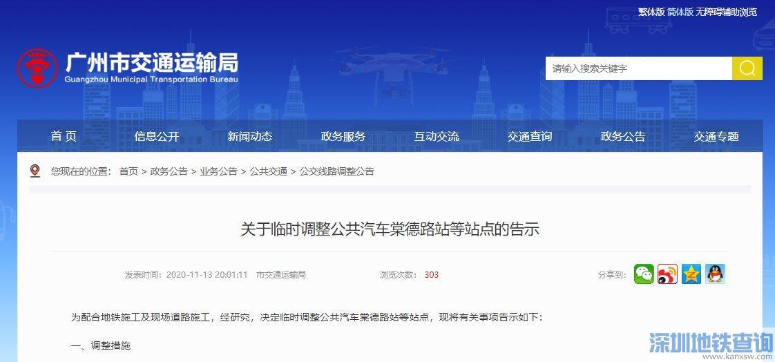 广州棠德路公交站等站点11月22日起临时调整一览