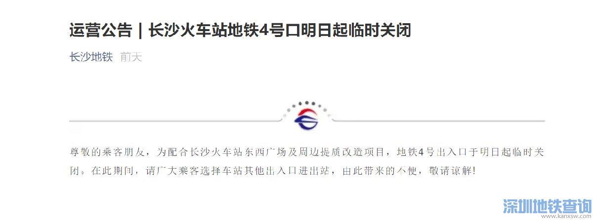 长沙火车站地铁4号出入口11月15日起临时关闭