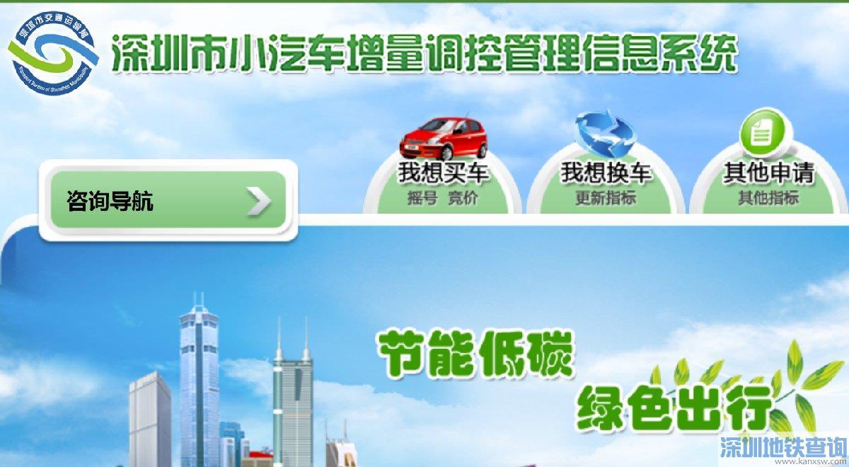 2020深圳市小汽车增量调控管理信息系统官网网址多少