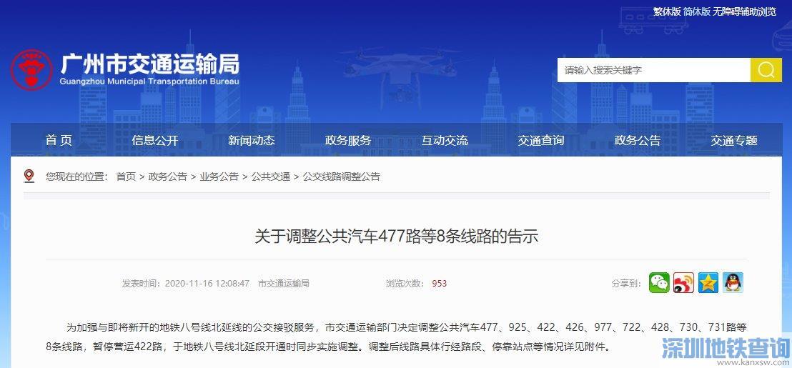 广州公交477路等9条公交线路调整安排一览