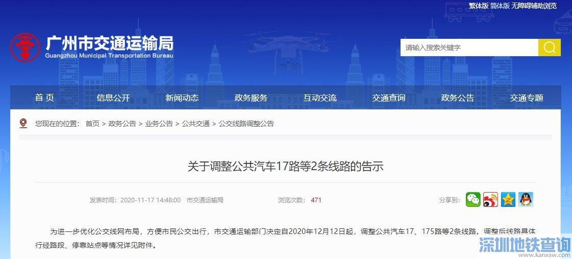 广州公交17路和175路2020年12月12日起将调整