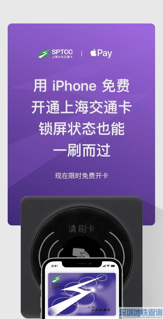11月18日起iPhone用户可免费开通上海交通卡