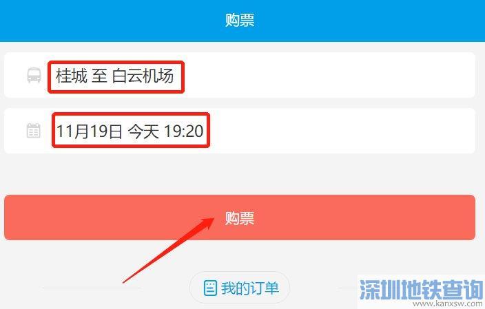 南海桂城候机楼机场大巴网上订票入口及具体流程