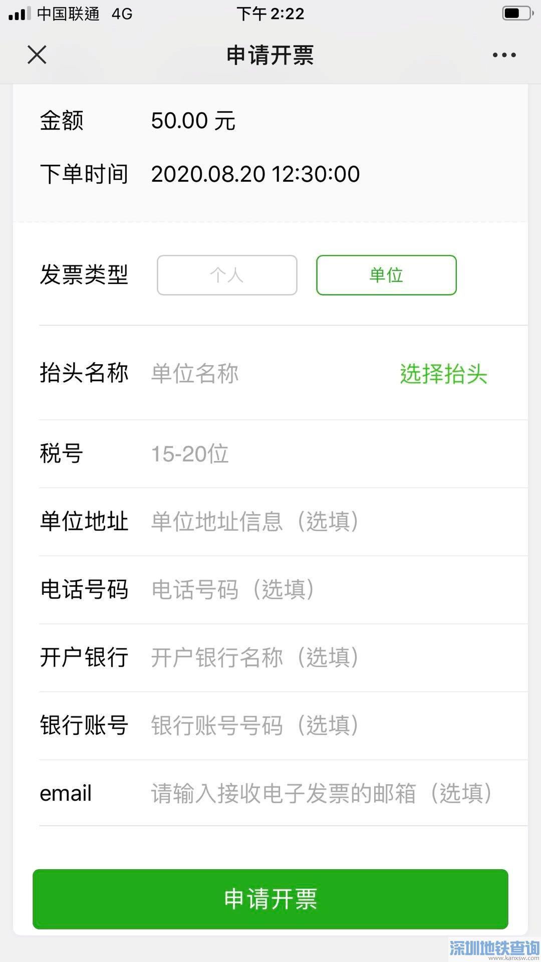 大沥、桂城候机楼坐机场大巴电子发票怎么开?