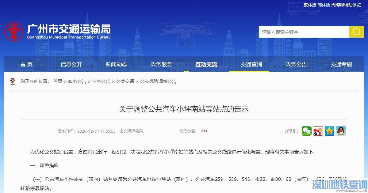 广州小坪南站公交站等站点2020年12月12日起调整一览