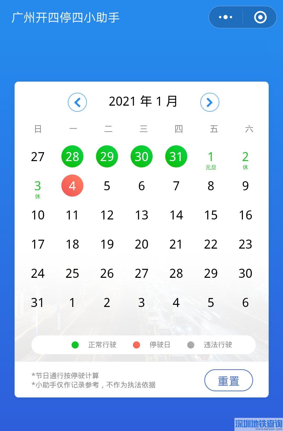 广州2021元旦限行怎么开车?