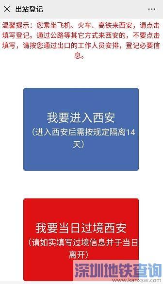 2020陕西客运班车恢复到西安汽车站出站需要登记吗