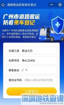 防控疫情广州返程复工要扫多少个码?