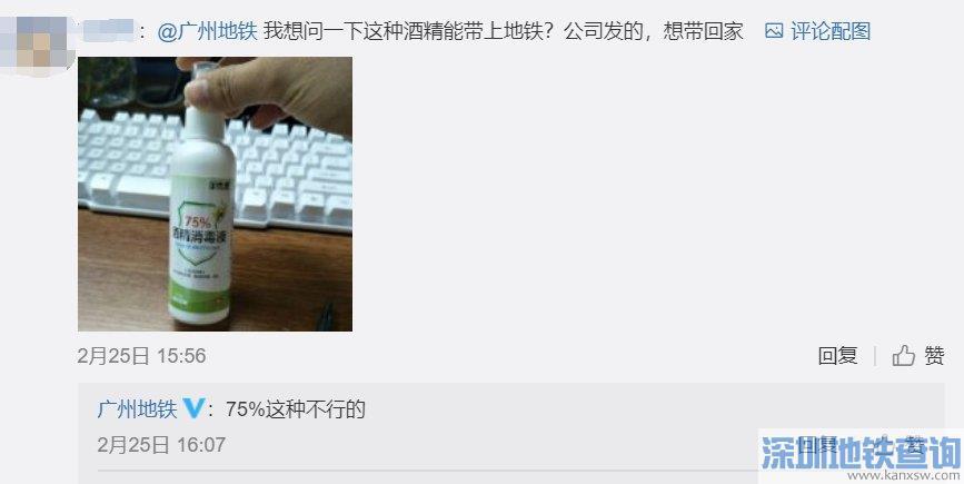 在广州75%的酒精消毒液可以带上地铁吗?