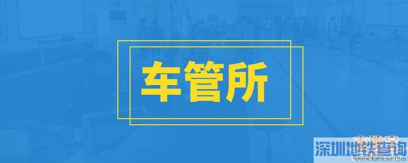 广州车辆改变颜色需要到哪个部门备案?