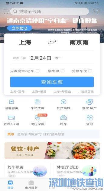 2020疫情未结束期间坐火车去南京需要登记信息吗