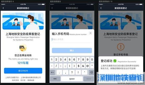 2月28日起上海地铁启动乘客扫码登记措施