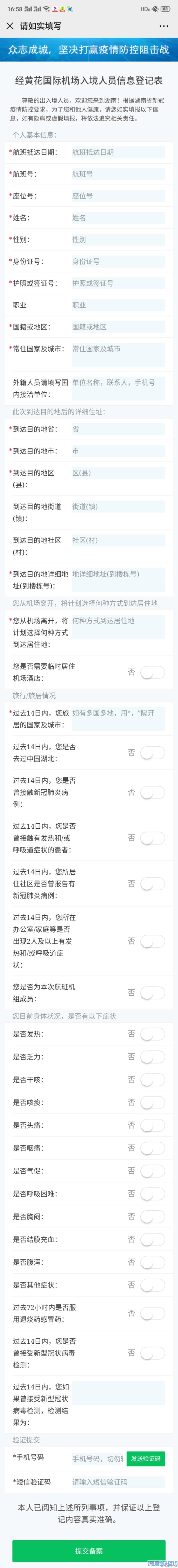 长沙黄花机场疫情期间入境人员信息登记指南