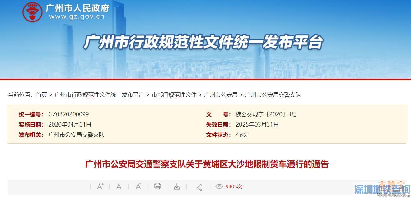 广州黄埔区大沙地4月1日零时起限制货车通行的通告(公告全文)