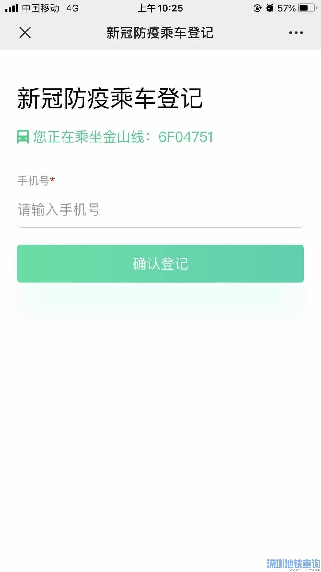 3月4日起 上海金山铁路可扫描防疫登记二维码