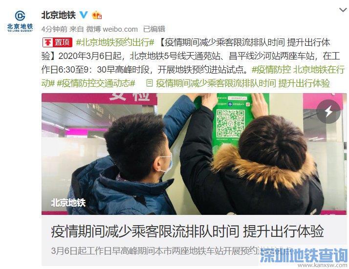 3月6日起北京地铁两座车站试点预约进站