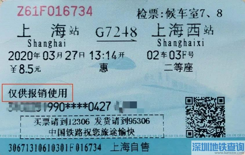 坐火车高铁已经取得了电子客票的是不是不能办理网上退票了?