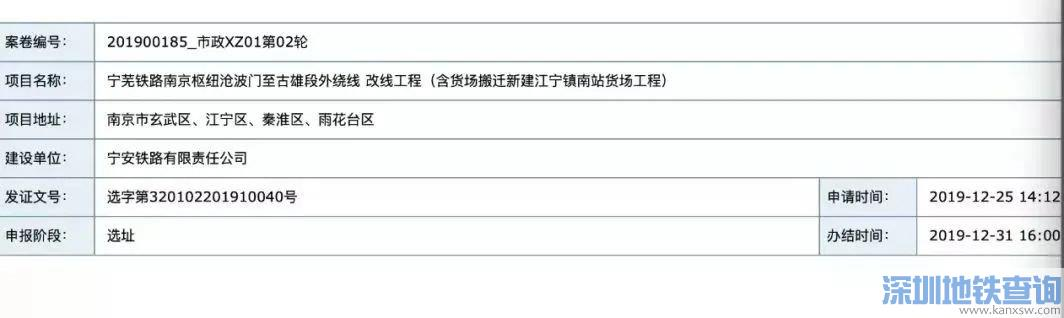 2020南京8号线地铁能动工开建吗