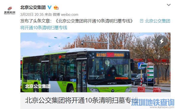 北京公交2020清明扫墓专线开通时间详情