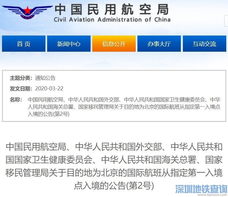 疫情期间埃塞俄比亚航空入境北京指定第一入境点在哪里?