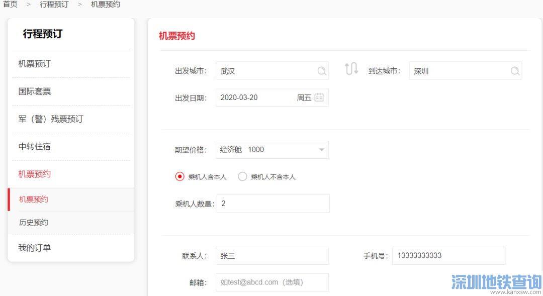 在深圳航空官网使用预约机票功能流程一览