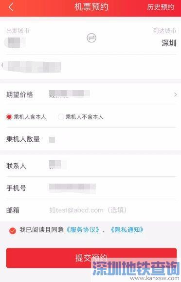 在深圳航空app上如何使用预约机票功能