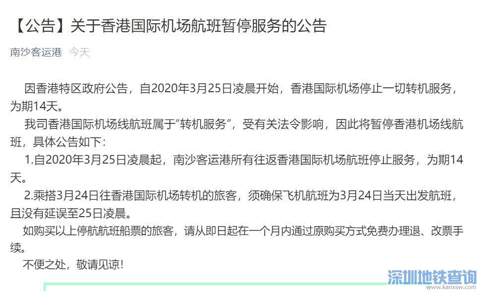 2020年3月25日起广州南沙客运港往返香港机场航班暂停服务