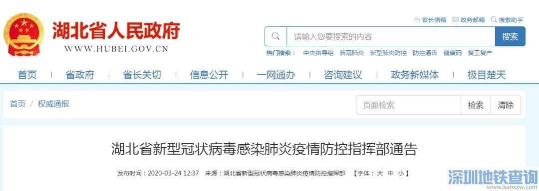 武汉火车站疫情期间离汉通道什么时候开通?