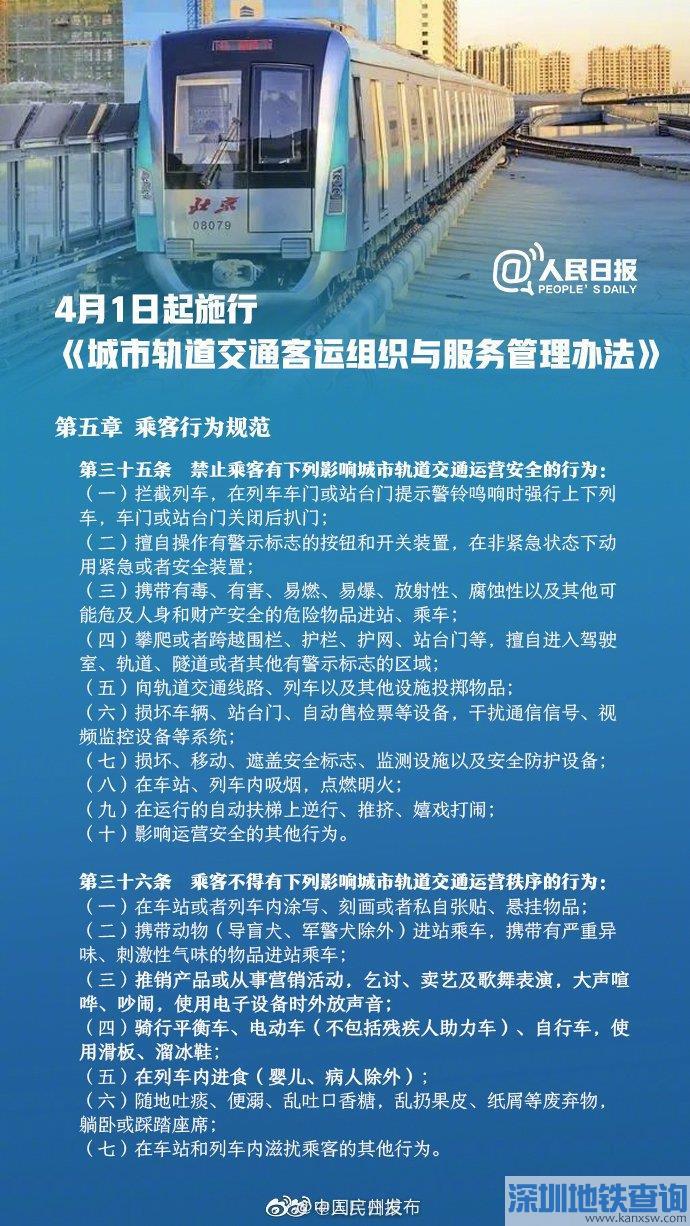 广州地铁内这些行为2020年4月1日起都将被禁止