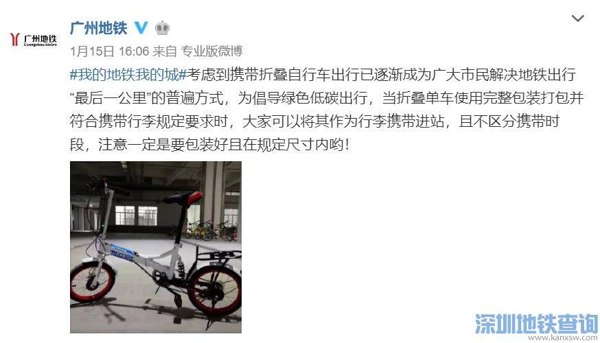 广州地铁可以带折叠电动自行车么?