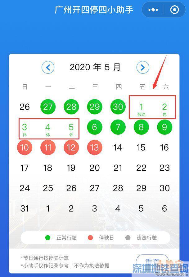 2020广州五一限行吗?