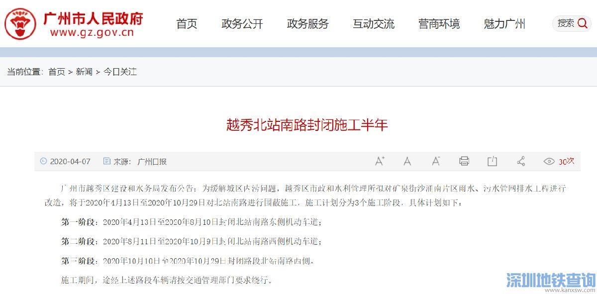广州北站南路2020年4月13日至10月29日进行围蔽施工