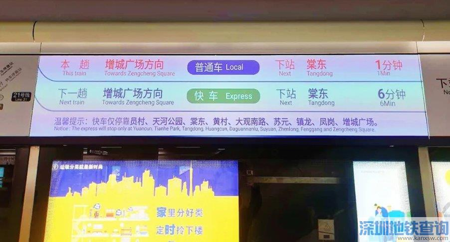 广州地铁21号线乘坐时如何区分快车和慢车?