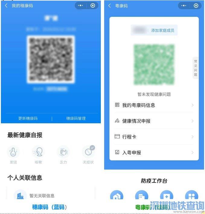2020年4月27日起搭广州地铁须出示粤康码或穗康码