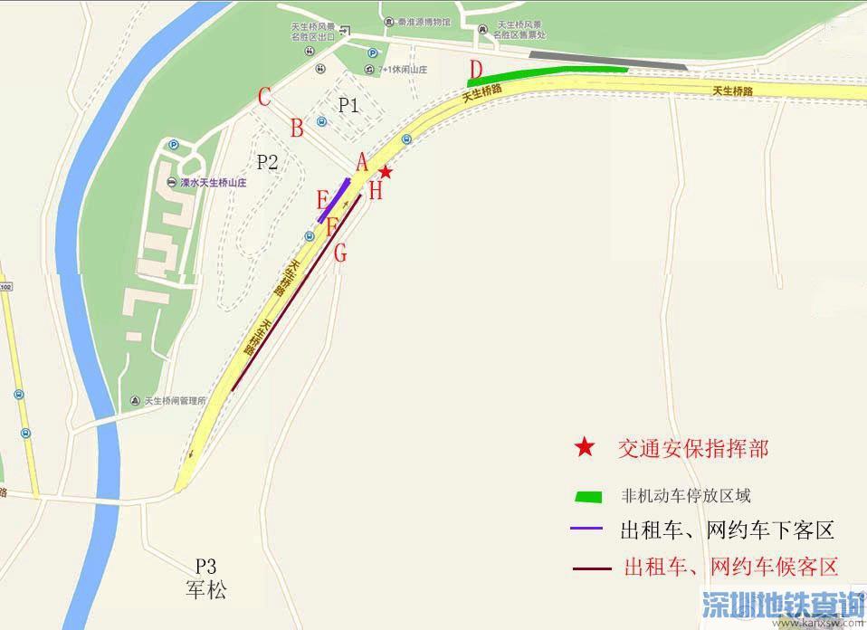 南京天生桥景区道路2020五一期间交通管制通告