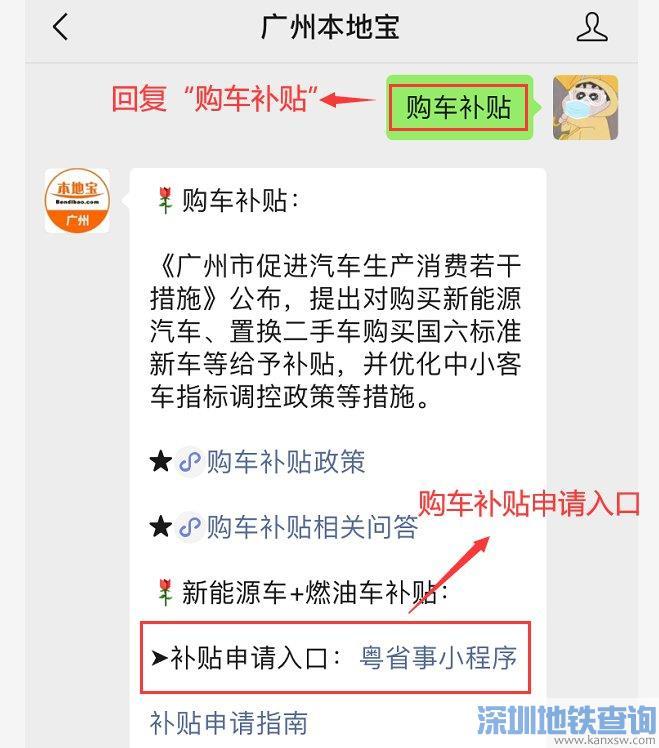 2020广州购车补贴申请指南(新能源车补贴+燃油车补贴)