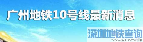 2018广州地铁10号线站点及换乘站详情一览