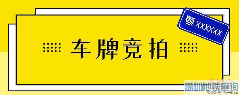 2019年10月广州竞拍车牌技巧一览