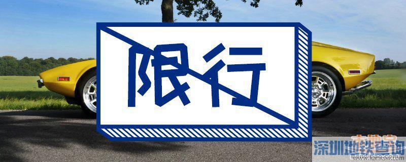 广州新光快速路限行时间段