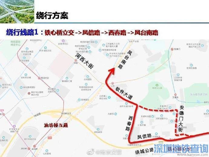 2020南京绕城公路2020年5月9日起封闭路段一览