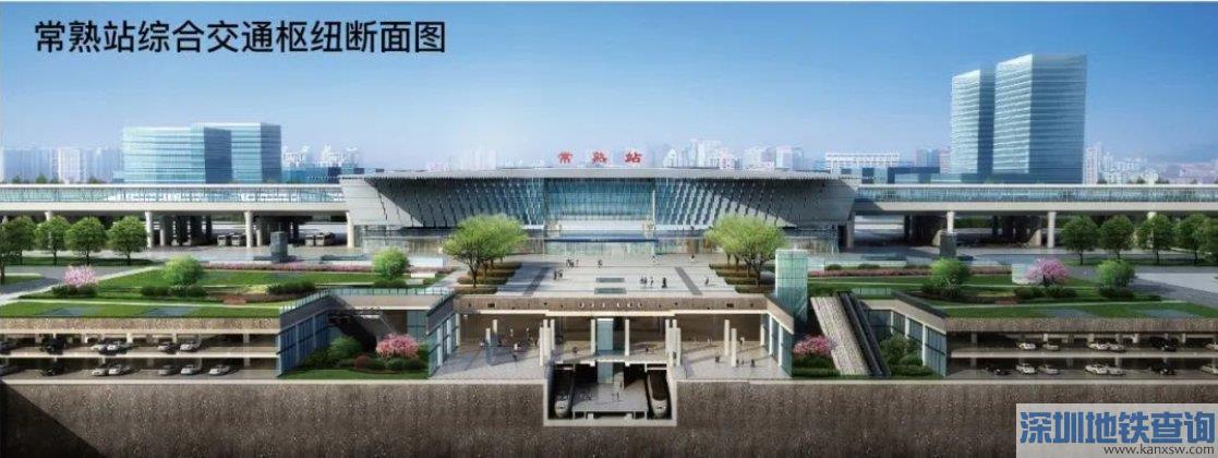 通沪铁路常熟站最新规划方案