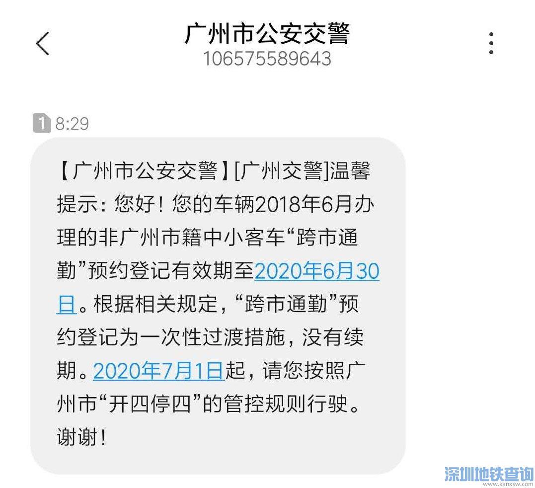 2020年7月1日起又多一批人需遵守广州开四停四限行