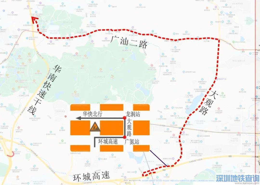 广州华南快速部分路段2020年5月23日起将全封闭施工
