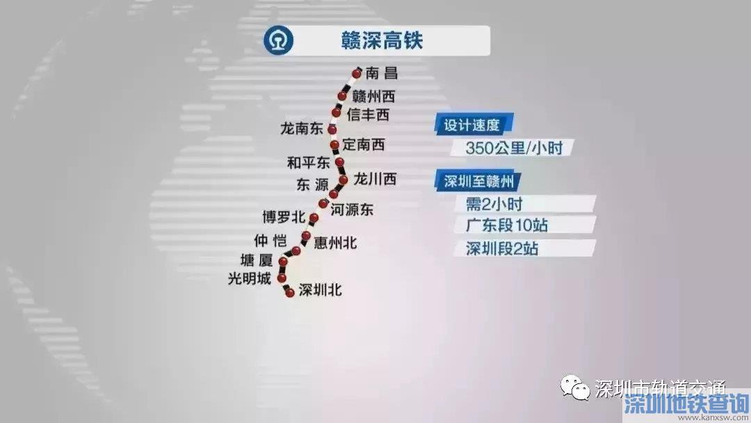 赣深高铁架梁通道5月11日已打通 预计2021年通车