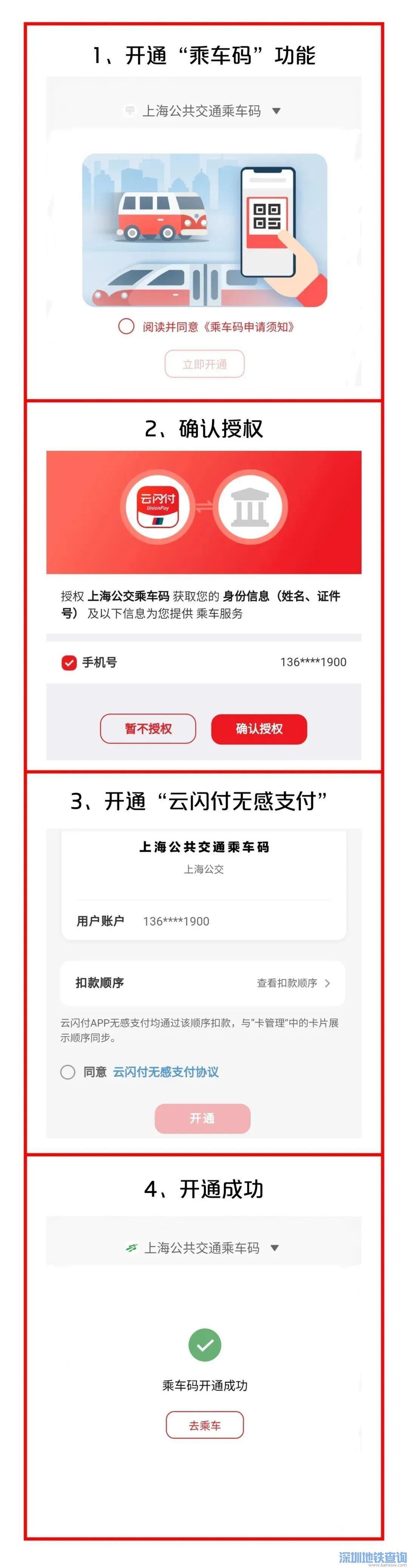 上海公交乘车码5月19日系统升级 服务暂受影响