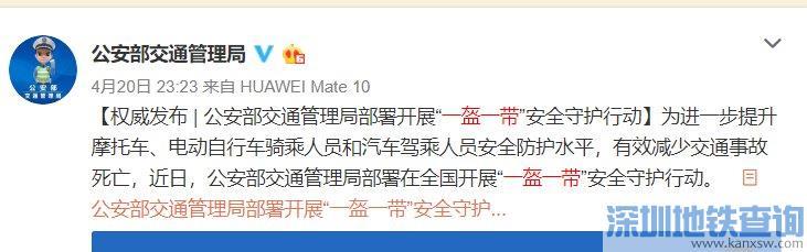北京2020年6月1日起一盔一带新规实施