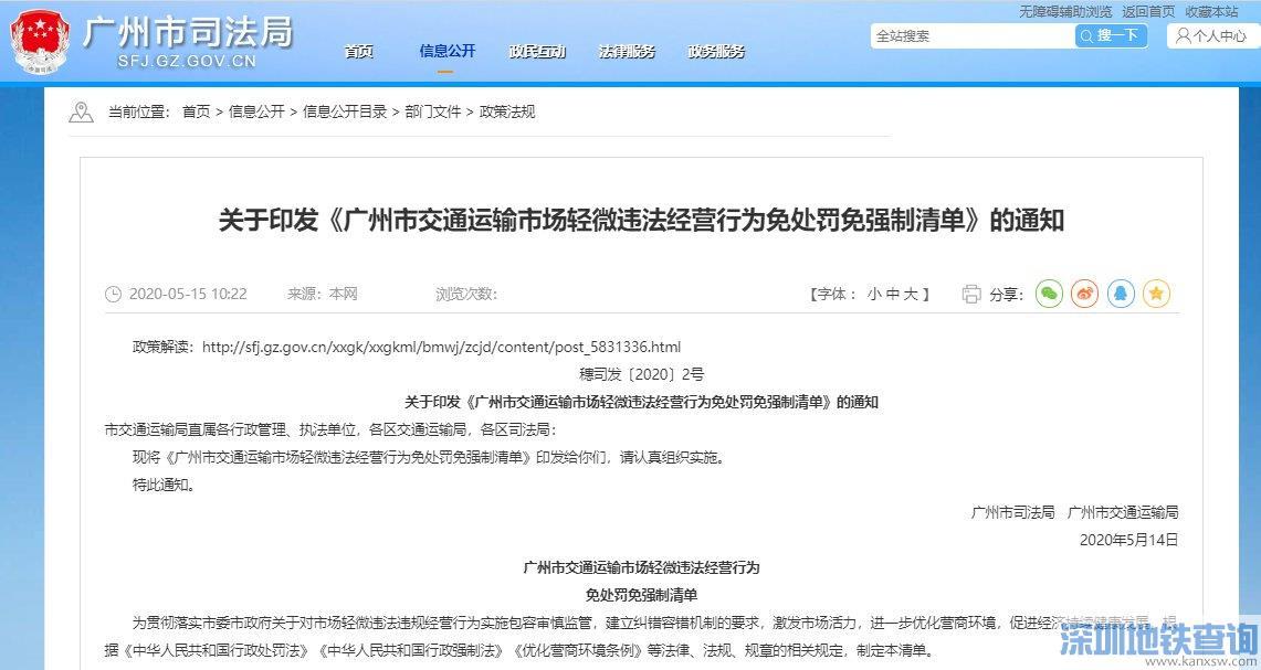 广州市交通运输市场轻微违法经营行为免处罚免强制清单(全文)