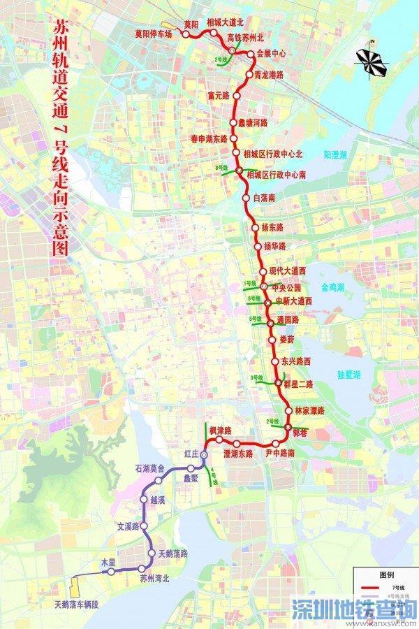 苏州地铁轨交7号线最新站点公示