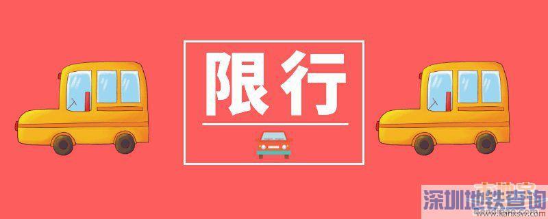 广州新光快速限行